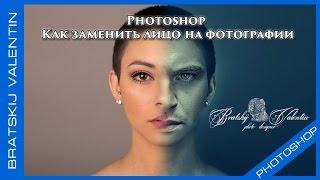Photoshop Как заменить лицо на фотографии(Нравится видео? Подпишись на канал. Subscribe to the channel Мой скайп: iuplll Мои группы: В контакте: http://vk.com/club72856023 В фейс..., 2015-07-04T05:00:00.000Z)