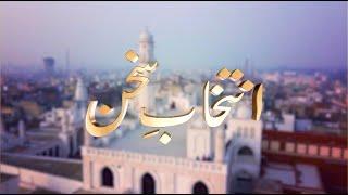 Intikhab-e-Sukhan | 1st August 2020