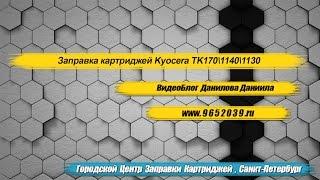 Заправка картриджей Kyocera TK1140 TK 1130 TK 170(Как заправить Kyocera TK1140 TK 1130 TK 170? В этом уроке я подробно расскажу как заправить такие картриджи и сколько..., 2014-11-29T17:28:56.000Z)