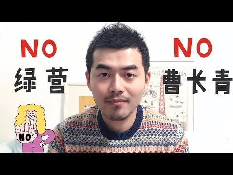 05 台湾政治节目到底有什么值得看?看绿营节目小心变成井底之蛙