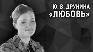 Юлия Друнина. Любовь