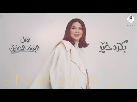 نوال الكويتية – بكره خير (حصرياً) | ألبوم الحنين 2020