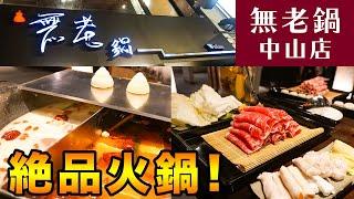 提供:KKday 2019年5月に台湾へ行ってきました。 初日の夕食は台北で人気の火鍋店「無老鍋」の中山店へ行ってきました。2人分のセットだったので...