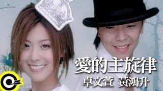 卓文萱 Genie Chuo&黃鴻升 Alien Huang【愛的主旋律】Official Music Video