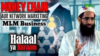 Network Marketing Halal Or Haram - MLM Business - Tijarat Ke Islami Usool Zaid Patel Ep 25
