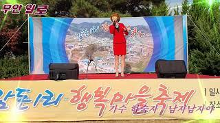 무안 감돈1리 행복마을축제 11월22일 가수 하숙자-남…
