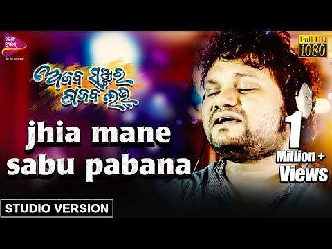 Jhia Mane Sabu Pabana | Official Studio Version | Ajab Sanjura Gajab Love | Humane Sagar, Babushan