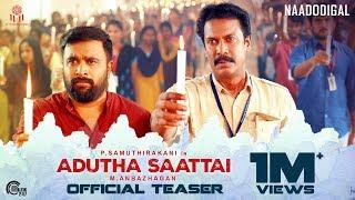 Adutha Saattai Teaser | Samuthirakani, Sasikumar, Yuvan, Athulya | Justin Prabhakran | M. Anbazhagan