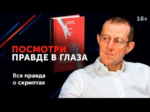 """Андрей Курпатов """"Красная таблетка"""". Взрыв мозга или бесполезная ерунда? 16+"""