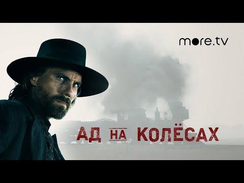 Ад на колесах | Русский трейлер (2011)