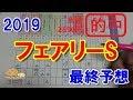 【競馬】フェアリーステークス2019 最終予想
