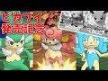 【ポケモンUSUM】ピカブイ発売日に猿で遊ぶ男【ゆっくり実況】