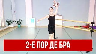 Уроки балета для детей и взрослых: . 2-е Пор Де Бра
