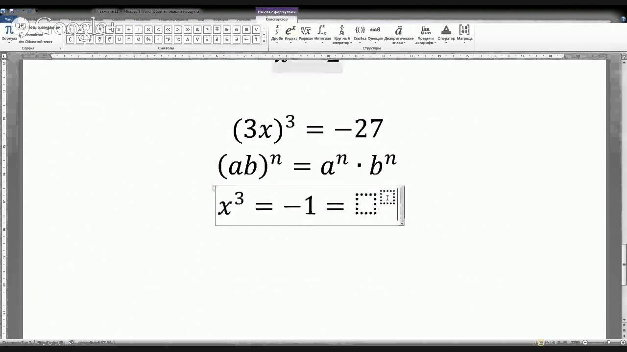 Алгебра 8 класс умножение степеней с разным основанием