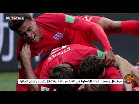 لعنة الخسارة في الأنفاس الأخيرة تطال تونس أمام إنجلترا  - نشر قبل 35 دقيقة
