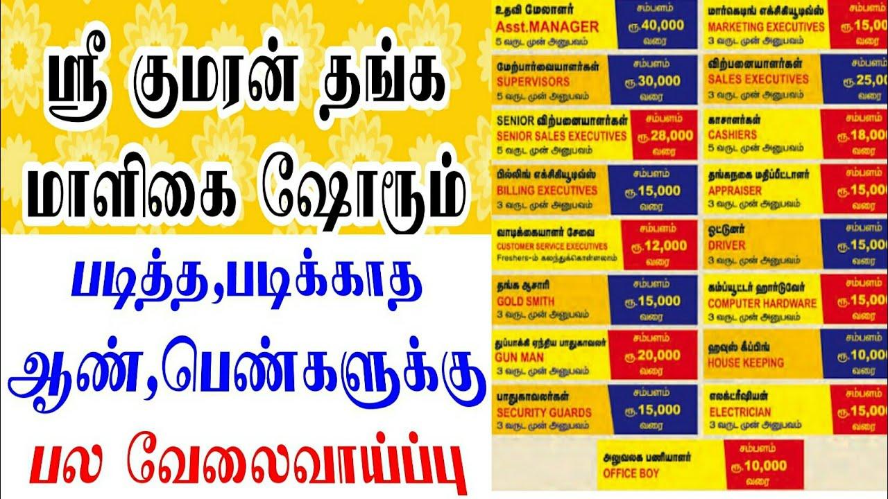 Sri Kumaran Jewellers jobs   Sri kumaran gold Jewellery   Showroom   jobs   More jobs in sri kumaran