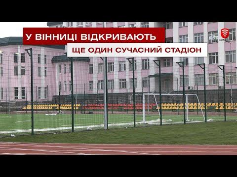 Телеканал ВІТА: У Вінниці відкривають ще один сучасний стадіон