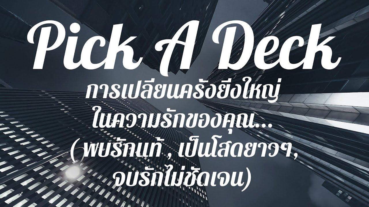 Pick a deck / การเปลี่ยนครั้งยิ่งใหญ่ในความรักของคุณ...(พบรักแท้, เป็นโสดยาวๆ, จบรักไม่ชัดเจน)