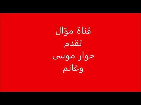 استماع « محاورة موسى حافظ و غانم الأسدي حرب المربع والمقسوم »
