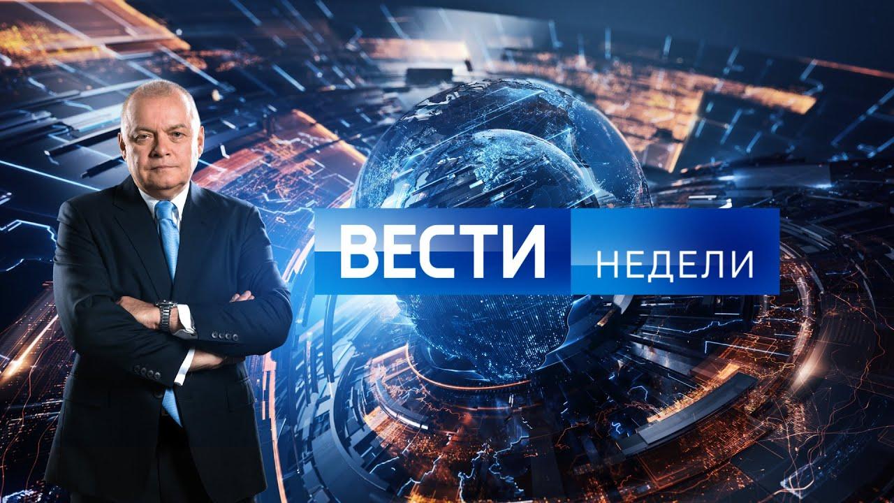 Вести недели с Дмитрием Киселевым(HD) от 24.12.17