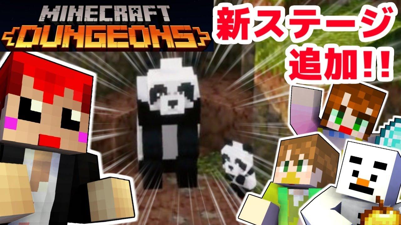 【マイクラダンジョンズ】ライブで新要素のパンダは見れるかな!?【あかがみん】