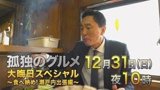 孤独のグルメ 大晦日スペシャル~食べ納め!瀬戸内出張編~ 12月31日(日...