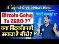Bitcoin going to Zero? क्या हो सकता है बिटकॉइन जीरो ? सच्चाई क्या है? Latest Bitcoin Crypto Update