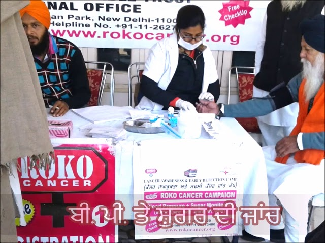 Roko Cancer Punjab adopt your village with voiceover
