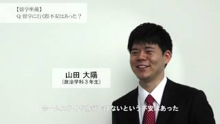 【留学準備】Q 海外留学に向けどのような準備を?