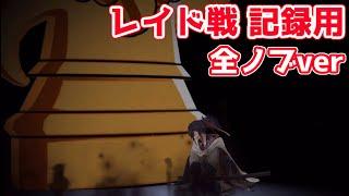 【FGO】レイド戦の記録用周回編成(ノブ狩り)【ぐだぐだ邪馬台国2020】