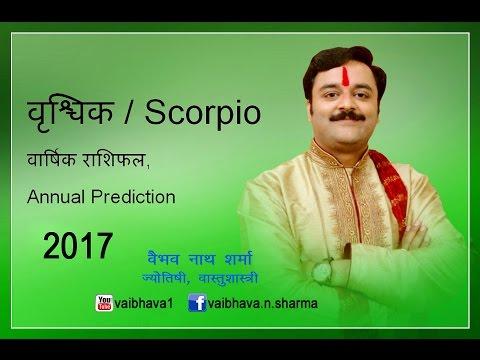 वृश्चिक राशिफल 2017, Vrischik, Scorpio Astrology 2017 Annual Horoscope, Hindi Rashifal, Forecast