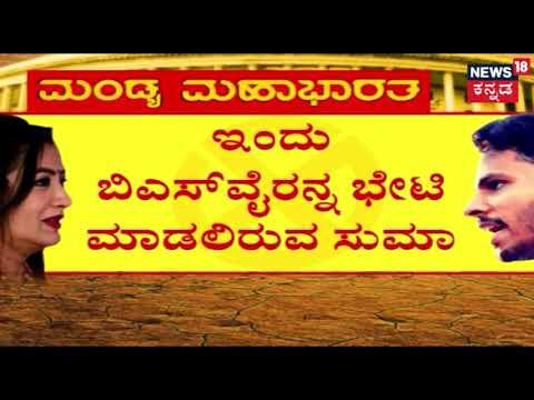 ಕನ್ನಡ ನಾಡಿ | Kannada Morning News | Mar 25, 2019