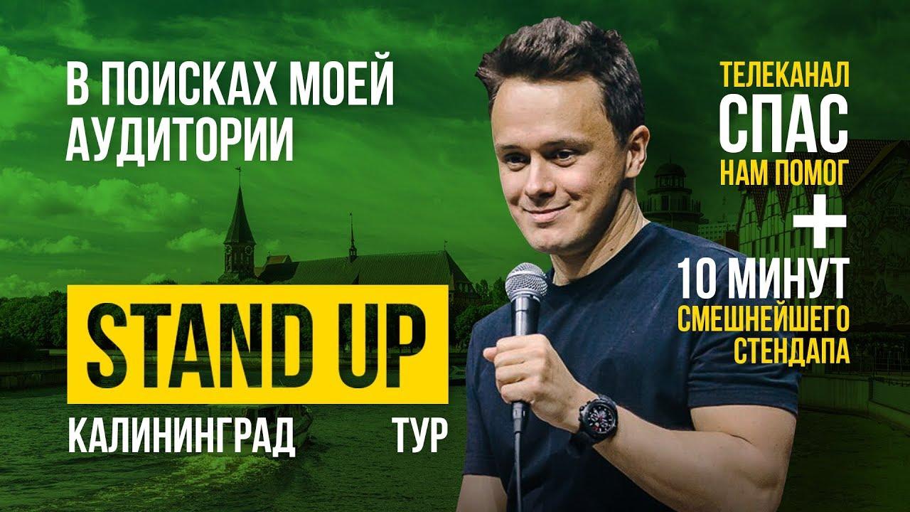СТЕНДАП тур Соболева / Эпизод 9 / Калининград