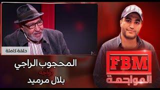 FBM المواجهة .. المحجوب الراجي في مواجهة بلال مرميد