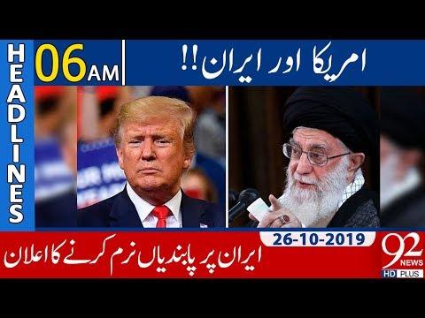 News Headlines | 6 AM | 26 October 2019 | 92NewsHD
