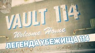Fallout 4 Legend ЛЕГЕНДА УБЕЖИЩА 114