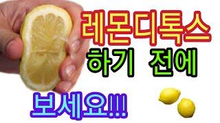 [레몬 디톡스 방법] 레몬 디톡스 다이어트 왜 할까?|…