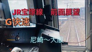 [全面展望]JR宝塚線 尼崎〜大阪