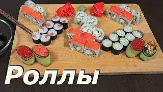 Как приготовить Суши и Роллы | Простой и вкусный Рецепт Eng Sub