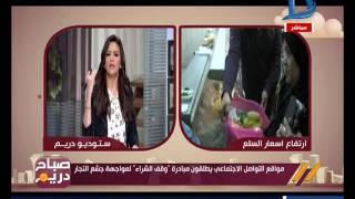 صباح دريم | مبادرة لوقف الشراء يوم 1 ديسمبر لمواجهة جشع التجار