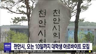 [대전MBC뉴스]천안시, 오는 10일까지 대학생 아르바…