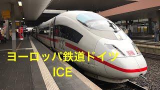 2017 ドイツ鉄道 ICE デュッセルドルフ→ケルン大聖堂→フランクフルト中央駅 Germany ICE