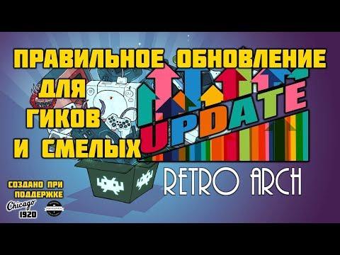 Правильное обновление RetroArch!