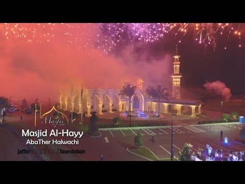 افتتاح مسجد في أمريكا بطريقة رائعة | اباذر الحلواجي The Grand Opening of Masjid Al-Hayy