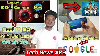 TECH NEWS #03 - PUBG Real 90 Lakh Win Competition|| Lenovo 6Z 100MP|| Realme 3Pro Fortnite game||
