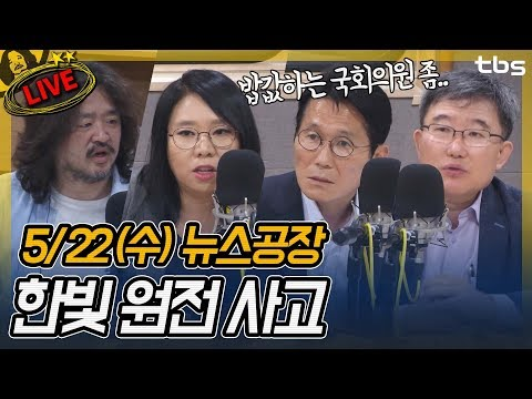 윤소하, 이정윤, 노영희, 최배근, 김언경, 김준일, 최성근 | 김어준의 뉴스공장