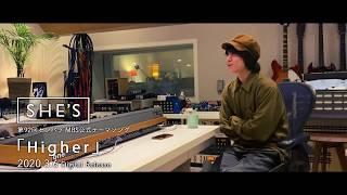 【第92回センバツ MBS公式テーマソング】SHES - Higher【ティザー映像】