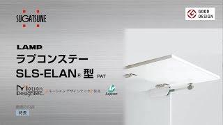 LAMP ラプコンステー SLS-ELAN型[スガツネ工業]