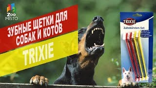 Зубные щетки для собак и котов Трикси | Обзор зубных щеток для собак и котов Трикси