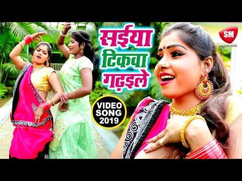 #video---सईया-टिकवा-गढ़इले- -puja-singh-का-सबसे-बड़ा-नया-गाना-2020- -latest-new-bhojpuri-hit-song